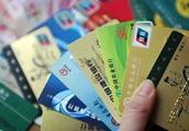 这4种信用卡不用养了!建议注销!