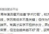 """人民日报谈翟天临遭""""学术打假"""":欲带冠冕 必承其重"""