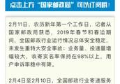 国家邮政局:春节期间全国投递包裹数量5293万件