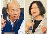 韩国瑜怒斥蔡英文:你心里没民众 只有这两个字