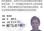 """汉族、身份证号码110105……中国首位归化球员侯永永或由上港队率先""""验明成色"""""""