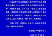 研究生复试被指违规操作 华南理工:涉事4人已停职