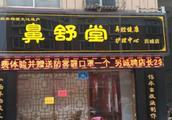 """「媒体聚焦」中国消费者报:""""鼻炎神药""""竟是消毒产品 鼻舒堂涉嫌欺诈被提起公益诉讼"""