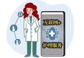 """手机下单,护士就可以上门看病?""""网约护士""""来了!全国这些省市开始试点"""