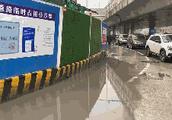 古田二路地下人行通道逾期8个月未完工,施工环境复杂导致延期,预计年中竣工
