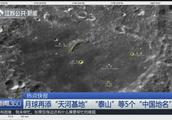 点赞!经国际天文学联合会批准,月球上又多了5个中国地名
