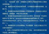 """涉嫌非法集资,罗湖警方通报""""资本在线""""""""渝金所""""网贷平台案件情况"""