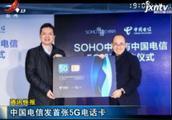中国电信发首张5G电话卡