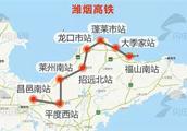 坐高铁环渤海,乘船去济南……潍坊有许多大事要发生!