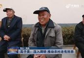 我从一线来:探访省人大代表高子美,关注农村困难老人养老问题