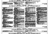 武汉明德生物科技股份有限公司关于参与认购产业投资基金份额的公告
