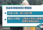 告别乱收费!上海进一步规范公共停车场停车收费,计费规则看这里
