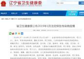 23人死亡!辽宁省发布传染病疫情!大连人最近要当心这几种病……