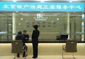 北京破产法庭受理中国航空机载设备总公司破产清算案