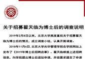 北京大学通报:确认翟天临存在学术不端正行为
