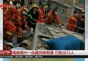 福建福州一自建民房倒塌17人被困,1人重伤,房主已被警方控制!
