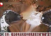 """史上第一次""""触碰""""及""""抓取""""!福岛核电站内核残渣被揭开面纱"""
