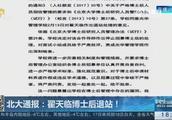 存在学术不端现象,北大通报:翟天临博士后退站!