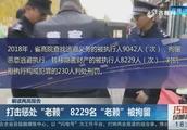 """惩戒失信人员!省高院打击惩处""""老赖"""",8229名""""老赖""""被拘留"""