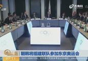国际奥委会同意朝韩组建联队参加东京奥运会