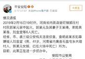 河南发生纵火案致嫌犯在内6人身亡 嫌犯系户主女婿