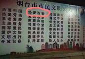 """烟台一广告牌竟写着""""热爱西安""""?!官方回应:个人私立"""