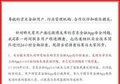 京东金融就APP安全问题回应:安卓系统版本失误