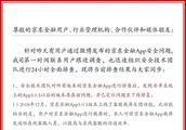 京东金融APP被曝获取用户隐私图片!京东最新回应来了