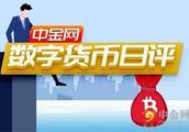 中金网0217数字货币日评:今日主流数字货币涨跌互现