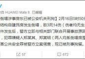 福州自建民房倒塌致3死14伤 房东被刑拘