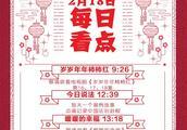 今晚八点档为您播出《感动中国2018年度人物颁奖盛典》!