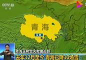 青海玉树发生雪灾:去年12月至今已降雪10场 各界支援抗灾