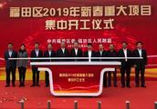直指民生福祉——福田区55个重大项目集中启动,总投资275亿元