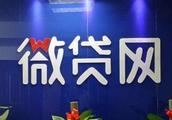 """安庆市微贷网负责人暴力""""追债"""" 犯故意毁坏财物罪被罚万元"""