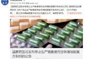 广东人快看!全国停止生产销售含呋喃唑酮复方制剂