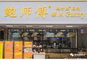 """用""""鲍师傅""""商标卖糕点侵权,易尚餐饮3加盟商被判赔偿"""