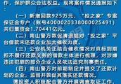 深圳警方公布投之家、利民网两家涉案平台最新进展