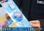 """江苏镇江:网售冒牌""""佩奇""""商品 小夫妻被法院判刑"""