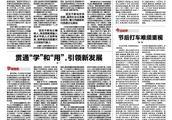 浙江日报:金华银行创新金融服务助力民企发展