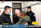 陕西西安:三岁男童车流中穿梭找妈妈 公交司机热心乘客抱上车哄娃