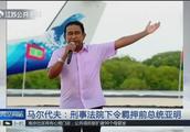 马尔代夫前总统亚明涉嫌洗钱被刑事法院下令羁押