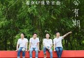 大赢家乐队最新EP《后会有期》温情上线