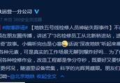 网传地铁检修人员神秘失踪 北京地铁:不存在的