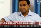 马代羁押前总统 马尔代夫前总统亚明个人简介资料照片