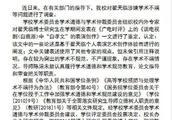 北京电影学院:撤销翟天临博士学位,取消其导师博导资格|特别关注