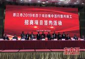 晋江:投资超500亿元 115个项目签约、开竣工