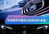深度观察 为何现今频传中国车企收购海外豪强?