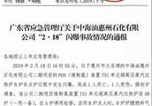 """广东惠州中海油""""2.18""""闪爆事故因工作人员违规操作"""