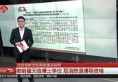 北京电影学院再发情况说明,撤销翟天临博士学位,取消陈浥博导资格
