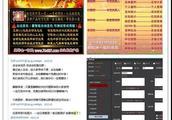 关停QQ群1.2万个 新沂警方摧毁一条网络赌博产业链